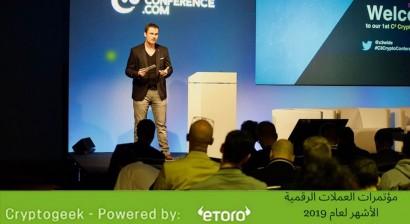 مؤتمرات العملات الرقمية الأشهر والأكثر تأثيرًا في العالم